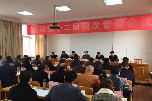 县政协十二届四次常委会议召开